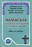 Помагало за обучението по религия в детските градини - Захарий Дечев, Стефка Стефанова, Майя Миленова -