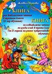 Книга за извънкласно четене по руски език в 3. клас - Живка Попова -