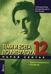 Теми и есета по литература за 12. клас - Първи свитък - Александър Панов, Виктория Бешлийска, Ваня Петкова -