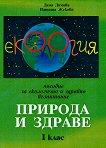 Природа и здраве: пособие за екологично и здравно възпитание за 1. клас - Дена Димова, Наташа Жекова -