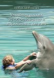 Устойчив модел за образование и хармония с децата - книга 1 - Любов Миронова -