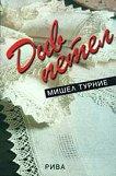 Див петел - Мишел Турние - книга