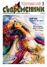 Съвременник - Списание за литература и изкуство - Брой 1/2014 г. - списание