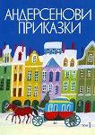 Андерсенови приказки - том 1 - детска книга