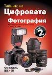 Тайните на цифровата фотография - част 2: Професионални фотографски техники - стъпка по стъпка - Скот Келби - книга