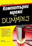Компютърни мрежи For Dummies - Дъг Лоу - книга