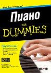 Пиано For Dummies + CD - комикс