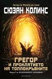 Подземните хроники - книга 3: Грегор и проклятието на топлокръвните - Сюзан Колинс - книга