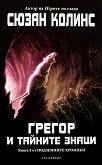 Подземните хроники - книга 4: Грегор и тайнствените знаци - Сюзан Колинс -