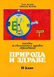 Природа и здраве: пособие за екологично и здравно образование за 2. клас - Дена Димова, Наташа Жекова -