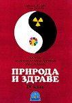 Природа и здраве: пособие за екологично и здравно образование за 4. клас - Дена Димова, Наташа Жекова -