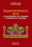 Педагогическата игра в обучението по религия в началното училище - Захарий Дечев -