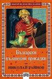 Български вълшебни приказки - Николай Райнов -