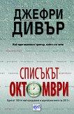 Списъкът Октомври -