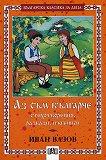 Аз съм българче - стихотворения, разкази, пътеписи - Иван Вазов -