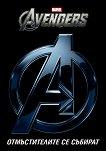The Avengers: Отмъстителите се събират -