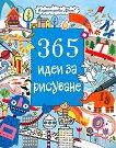365 идеи за рисуване - Фиона Уат -