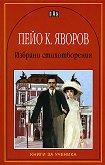 Избрани стихотворения - Пейо Яворов - Пейо Яворов - книга