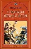 Старогръцки легенди и митове - Николай A. Кун - карта