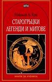 Старогръцки легенди и митове - Николай A. Кун - книга
