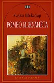 Ромео и Жулиета - Уилям Шекспир - книга