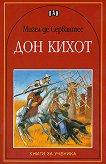 Дон Кихот - Мигел де Сервантес - книга