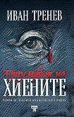 Триумфът на хиените - Иван Тренев - книга