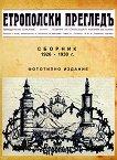 Етрополски преглед. Сборник 1926 - 1930 г. - Александър Тацов, Цветан Тацов -
