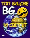 Топ вицове BG и светът - Михаил Цапов - книга