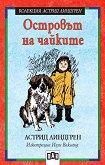Островът на чайките - Астрид Линдгрен - книга