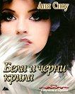 Бели и черни крила - Аня Сноу - книга