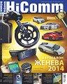 HiComm : Списание за нови технологии и комуникации - Април 2014 -