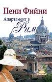 Апартамент в Рим - Пени Фийни - книга