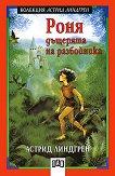 Роня, дъщерята на разбойника - Астрид Линдгрен -