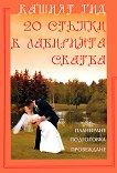 Вашият гид: 20 стъпки в лабиринта сватба - Мариана Стойчева - книга