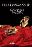 Български работи - Иво Сиромахов - книга