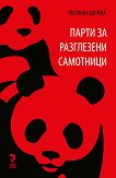 Парти за разглезени самотници - Светлана Дичева -