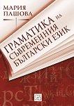 Граматика на съвременния български език - Мария Пашова -