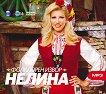 Нелина - Фолклорен извор -