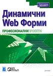 Динамични Web форми професионални проекти - Дан Рансъм - книга
