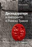 Дискодуратере и емпориите в Римска Тракия - Илиян Боянов -