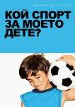 Кой спорт за моето дете? - Джанфранко Трапани -