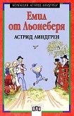 Емил от Льонеберя - Астрид Линдгрен - табла