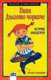 Пипи Дългото чорапче - Астрид Линдгрен - детска книга