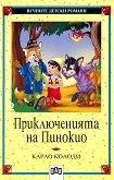 Приключенията на Пинокио - Карло Колоди - комикс