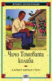 Чичо Томовата колиба - Хариет Бичър Стоу - детска книга