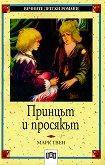 Принцът и просякът - Марк Твен - детска книга