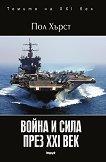 Темите на XXI век: Война и сила през XXI век - Пол Хърст -