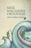 Мед, маслини, октопод - Кристофър Бакън -