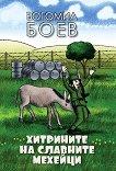 Хитрините на славните мехейци - Богомил Боев -